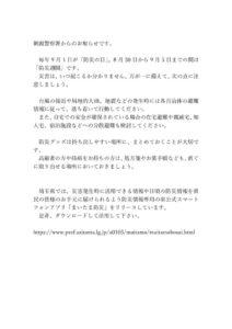 朝霞警察署からのお知らせ2021AUG30~SEP05のサムネイル